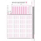 苏阳 100题 14位考试号 AB卡 考试专用答题卡 5000组/箱 白色(单位:箱)