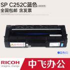 理光SP C252C蓝色betway88体育墨粉碳粉盒 适用SP C252SF C252DN 官方正品