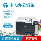 HP Color LaserJet Professional CP5225n (CE711A) 彩色激光打印