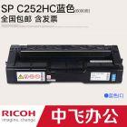 理光SP C252HC蓝色betway88体育墨粉碳粉盒 适用SP C252SF C252DN 正品
