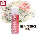 樱花 517A-100 220ml 色粉固色剂(单位:瓶)