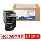 联想(Lenovo)LT231M/C/Y/K  原装墨粉(适用于CS2310N CS3310DN打印机)