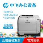 惠普(HP)Laserjet Pro 400 M451dn 彩色激光打印机