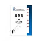 国产 QT-690 定制 五下数学错题集印刷