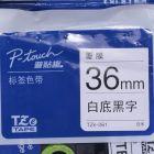 兄弟(brother)  TZe-261 36mm白底黑字标签色带(适用机型:PT3600/9700PC/9800PCN)