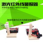 国产 QT-458 科学实验DIY红外线警报器(材料包 4节华太电池)